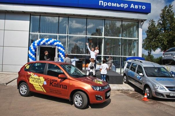Премьер Авто - официальный дилер Нивы у Смоленске